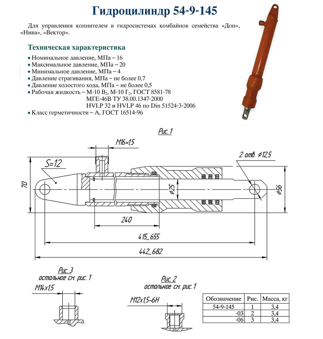 Гидроцилиндр 54-9-145-03 Гидроцилиндр 54-9-145-06