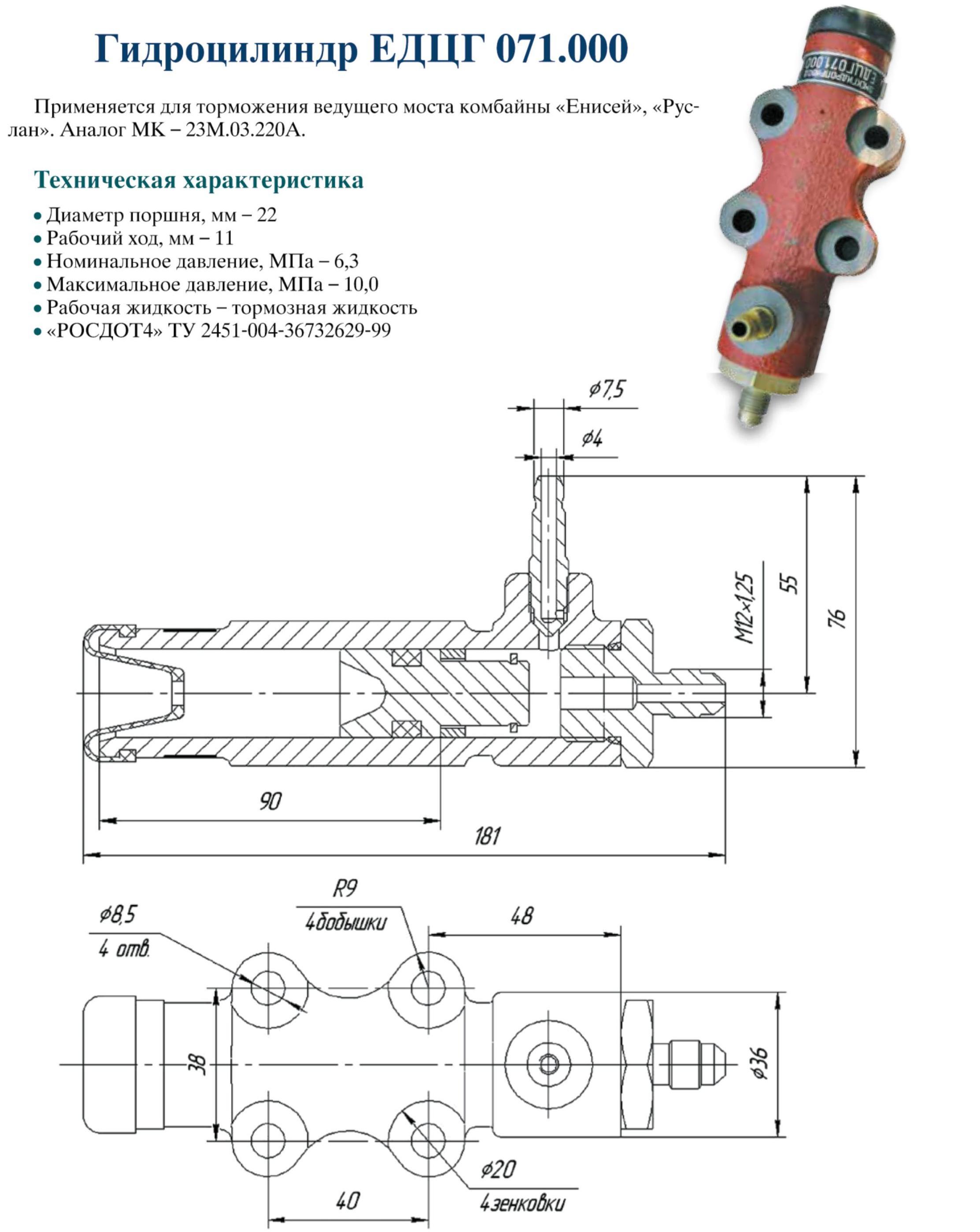 Гидроцилиндр ЕДЦГ 071.000 специальный (22x11) Цилиндр гидравлический
