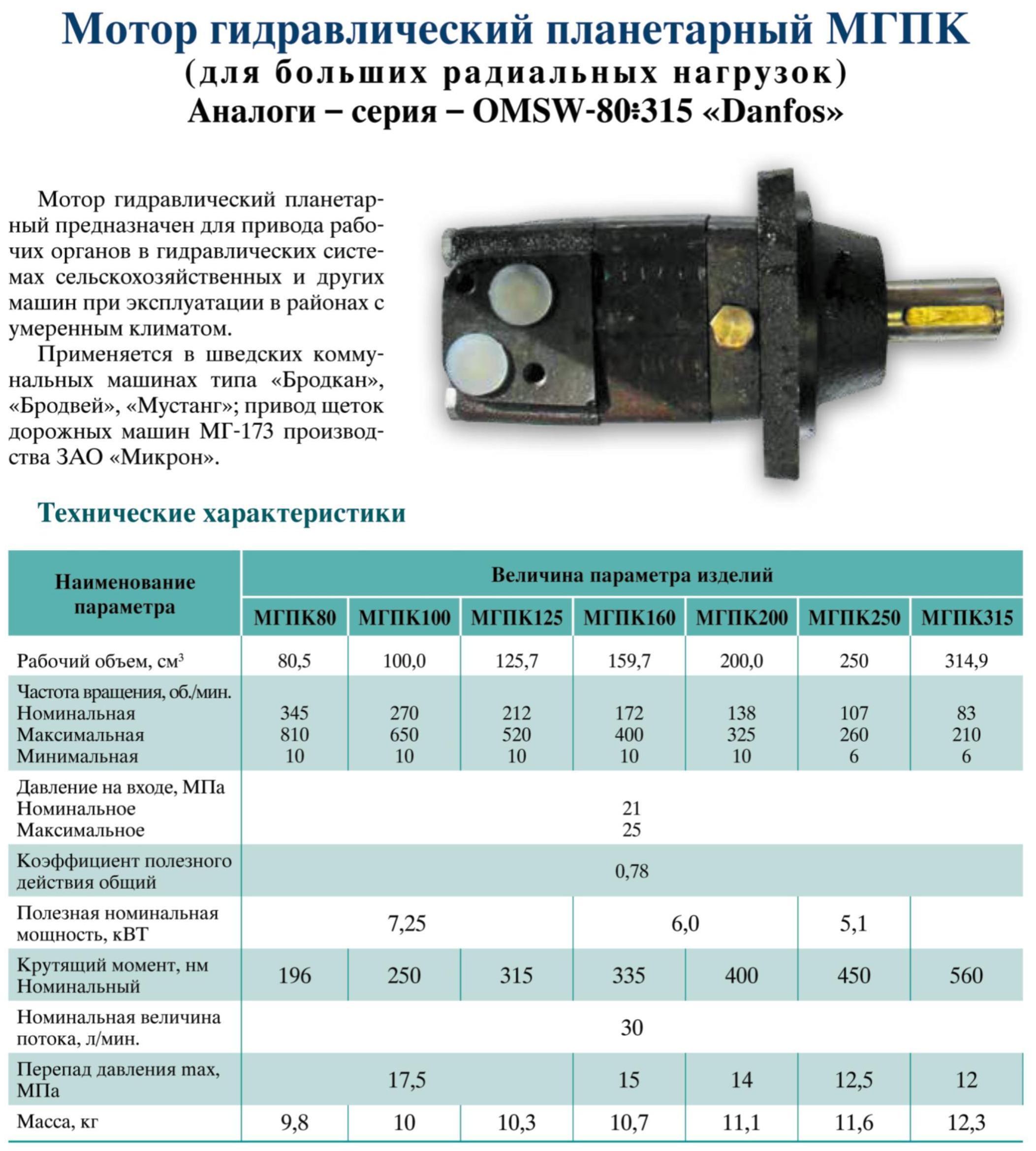 МГПК 200 гидромотор фото, схема, параметры, таблица, паспорт, инструкция, характеристики, завод изготовитель, производитель